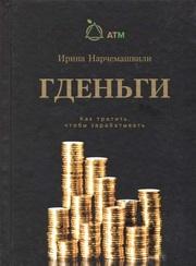 Книга Гденьги - как тратить,  чтобы зарабатывать.