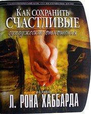 Курс «Как спасти супружеские отношения»