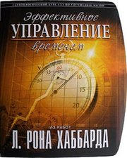 Курс «Эффективное управление временем»