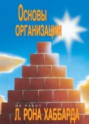 Основы организации. Автор Л. Рон Хаббард.