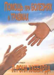 Помощь при болезнях и травмах. Автор Л. Рон Хаббард.
