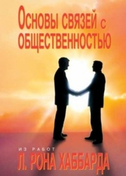 Основы связей с общественностью. Автор Л. Рон Хаббард.