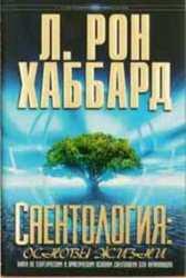 Саентология: основы жизни. Автор Л. Рон Хаббард.