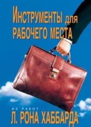 Инструменты для рабочего места. Автор Л. Рон Хаббард.