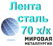Лента сталь 70 пружинная холоднокатаная ГОСТ 2283-79