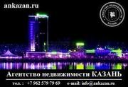 Услуги риэлтора Казань