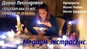 Проведу любые магические ритуалы +79611371039