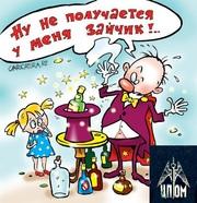 Поможем найти сильного мага в Самаре и по всей России.Помощь ЦПОМ.
