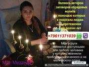 Услуги магии Приворот Диана Леонидовна