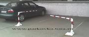 Парковочный барьер для парковки,  парковочный барьер цена