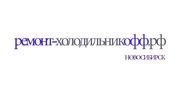 Ремонт отечественных холодильников в Новосибирске