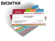 Изготовление визиток,  листовок,  буклетов