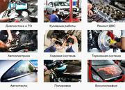 Услуги ремонта автомобиля в Одинцово