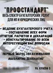 Бухгалтерские услуги для Вашего бизнеса в Томске
