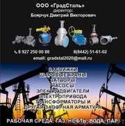 Предприятие покупает: тройники,  краны,  отводы и пр. в Волгограде